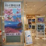 [沼津]お気楽写真会「すげぇーぜ 沼津の富士山と桜」開催中!