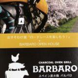 [御殿場]BARBAROオープンハウス&おすそわけ展「ロードレースを楽しもう」