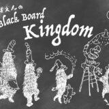 [沼津]巨大黒板アートがMissionBayに登場!「ちばえんのBlackboad Kingdom」