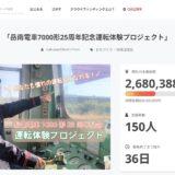 [富士]「岳南電車7000形25周年記念運転体験プロジェクト」クラウドファンディング挑戦中!