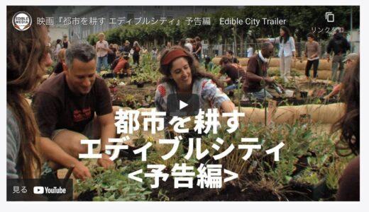 [沼津]合言葉は、畑で街を占拠しよう!『都市を耕す エディブル・シティー』上映会