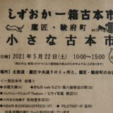 [静岡]街なかの小さな古本市「しずおか一箱古本市 その2」