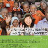 [沼津]ケニアへ1DAYトリップ!スラム街の学校で活躍する早川千晶さん講演会