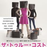 [沼津]循環ワークスで『ザ・トゥルー・コスト ファストファッションの真の代償』上映会