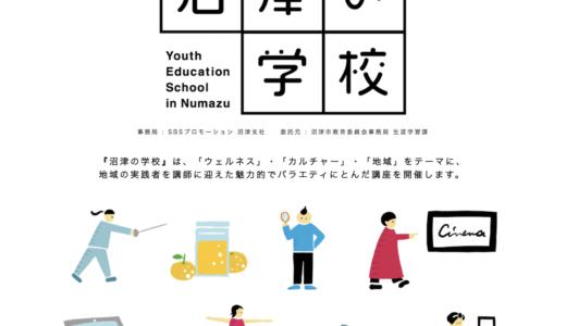 [沼津]学びを力に、「沼津の学校」受講者募集中!!