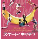 [沼津]INN THE PARK夏の夜の上映会第二弾『スケート・キッチン』