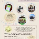静岡東部の双子・三つ子ファミリーに寄り添うサークル「もっちーず」