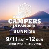 [裾野]メインアクトはキャンパーのみんなです「All Campers Japan 2021」