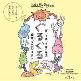 子どもたちに笑顔を!歌の絵本「ぐるぐるプロジェクト」クラウドファンディング挑戦中