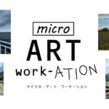 地域住民とアーティストが出会う「マイクロ・アート・ワーケーション(MAW)」募集開始