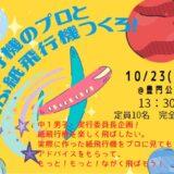 [小山]秋空に舞う「紙飛行機のプロと長く飛ぶ飛行機をつくろ!」