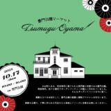 [小山]明治レトロな洋館で秋を満喫!豊門公園マーケット「Tsumugu Oyama」