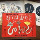 [富士宮]山の読書室で古本と紙芝居にふれる「本とわたし」